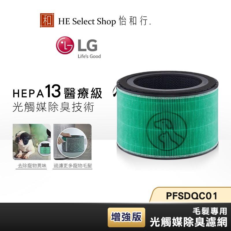 LG PuriCare 360°空氣清淨機 H13三合一高效濾網【光觸媒】PFSDQC01 (超級大白2.0/寵物版適用