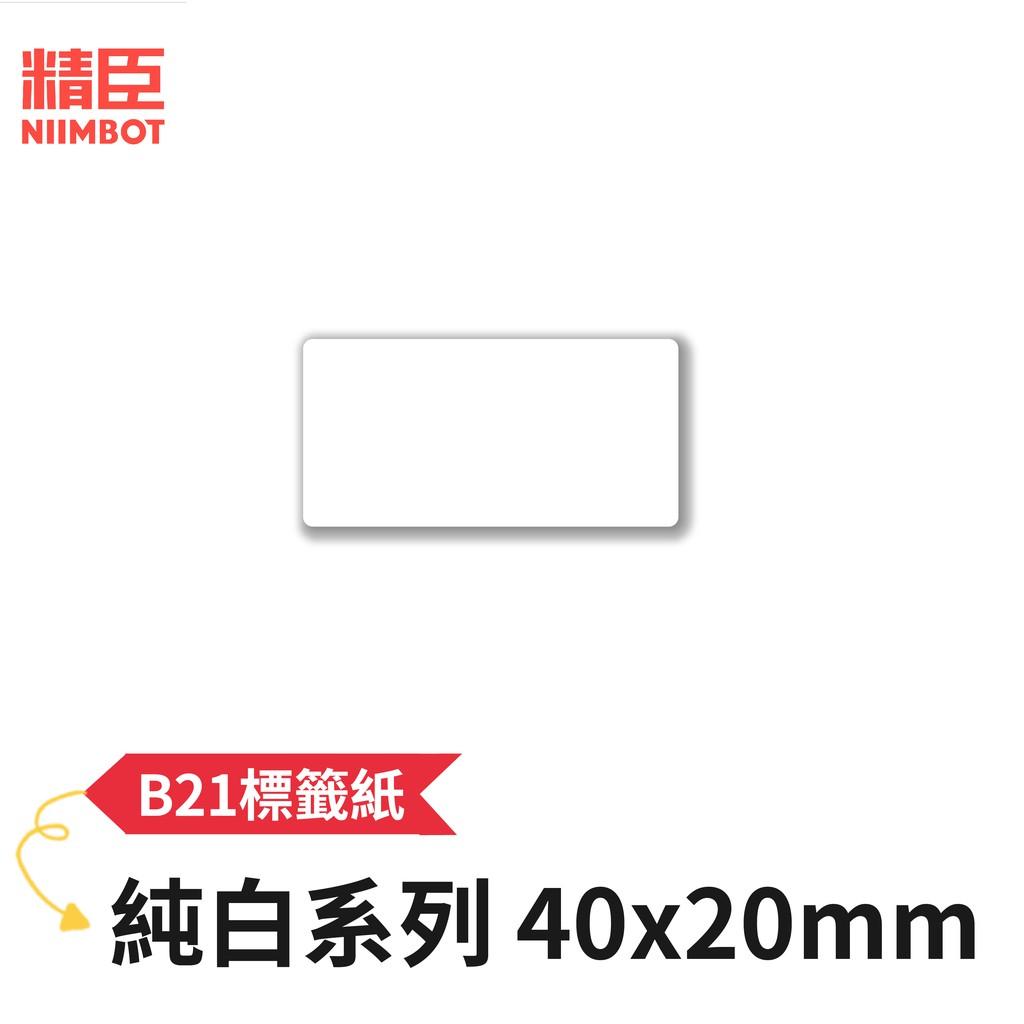 [精臣] B21標籤紙 純白系列 40x20mm 精臣標籤紙 標籤貼紙 熱感貼紙 打印貼紙 標籤紙 貼紙