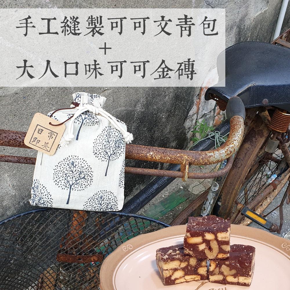 【木羽商號|木羽可可】有吃有喝ㄧ四季可可粉手工文青包+可可金磚 無糖 減糖熱可可 手作可可烘焙