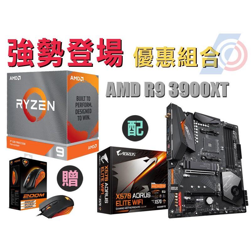 (預購)AMD R9-3900XT 搭 技嘉 X570 AORUS ELITE WIFI 送 200M滑鼠