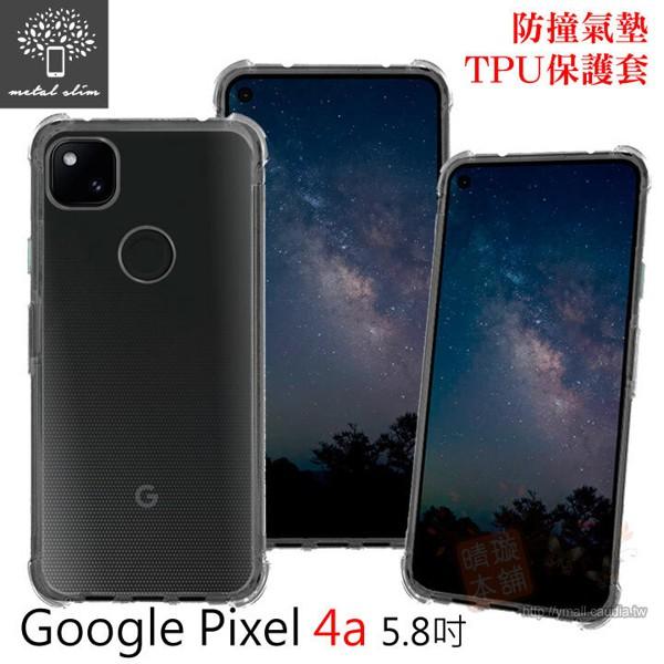 【愛瘋潮】Metal-Slim Google Pixel 4a 軍規 防撞氣墊TPU 手機保護套 5.8吋