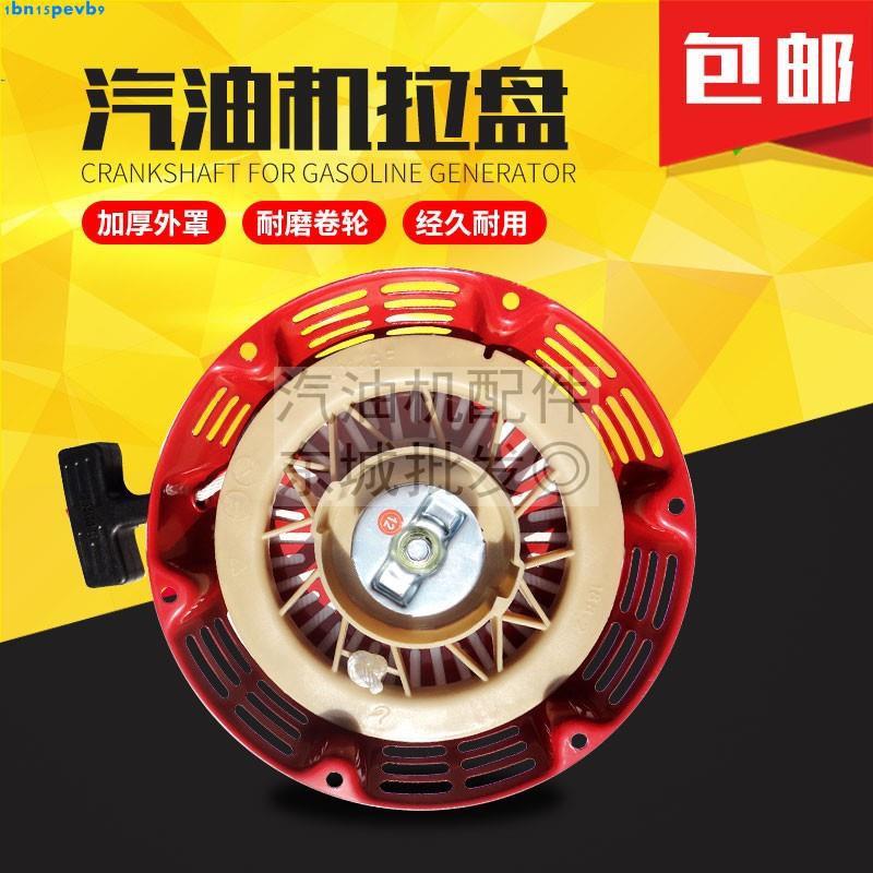 汽油發電機配件 168F拉盤 170F啟動器拉盤  2 3寸水泵2kw-3kw拉盤