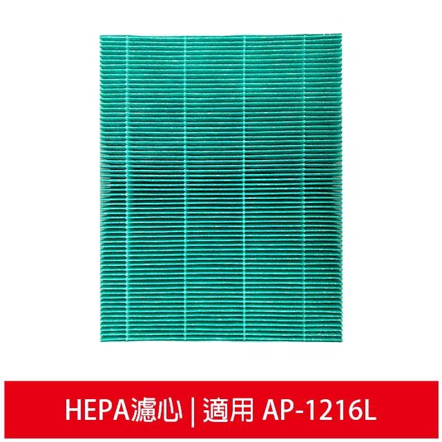適用 Coway格威 綠淨力立式空氣清淨機AP-1216L 草本加護抗敏 HEPA 濾心1入