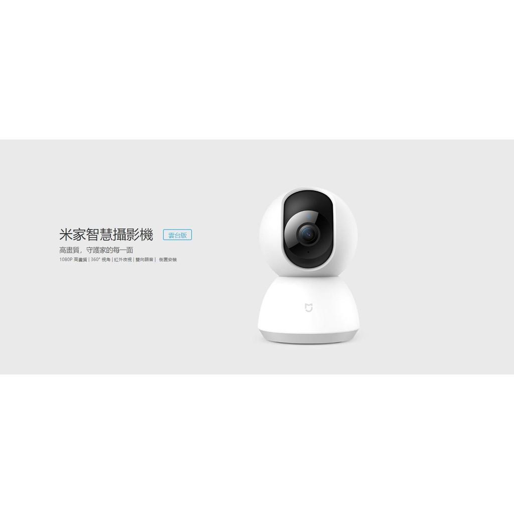 【台灣版現貨】米家智慧攝影機雲台版1080P手機APP監控  wifi攝影機 小米網路攝影機網路監視 wifi無線監視器