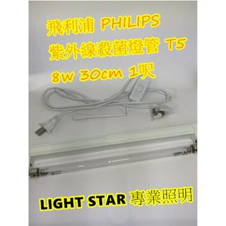含稅 現貨 飛利浦PHILIPS紫外線殺菌燈管 T5 8w 30cm 1呎 波蘭製造 殺菌燈(配副廠牌燈具)附開關線 新竹市