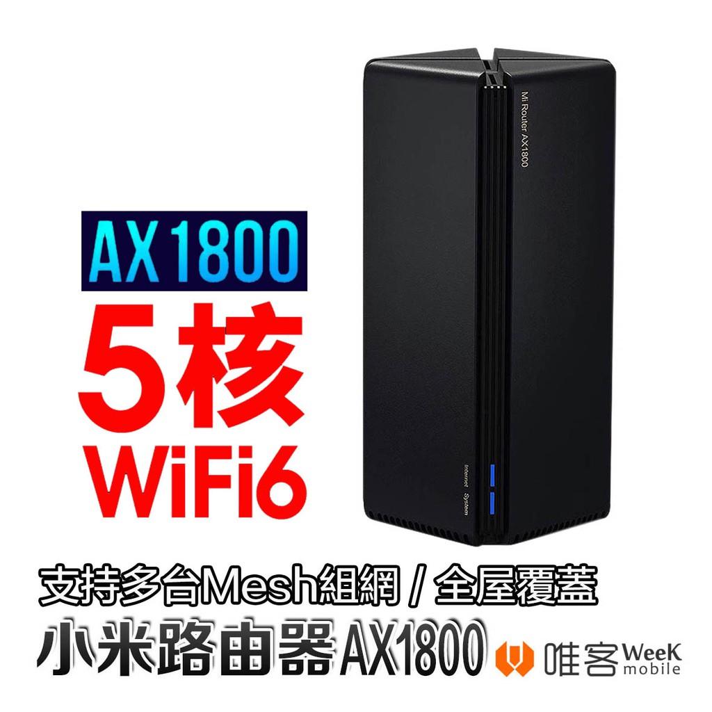 💢台灣現貨 當日出貨💢 小米 路由器 AX1800 5核 WiFi6 分享器 mesh 雙頻 小米 無線 路由器4A