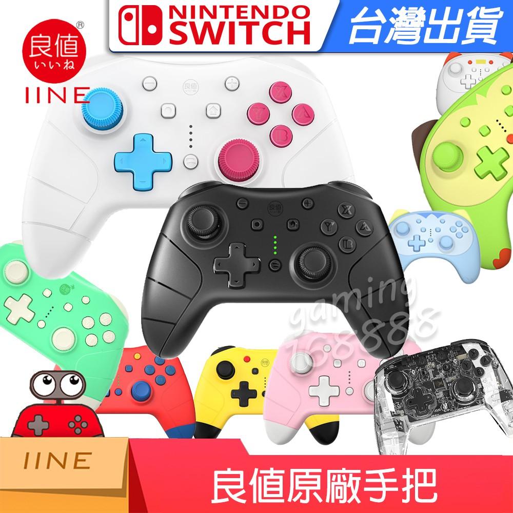 台灣現貨 NS SWITCH PRO 良值 二代 三代 四代 遊戲手把 搖桿 手柄 控制器 連發功能 LITE通用