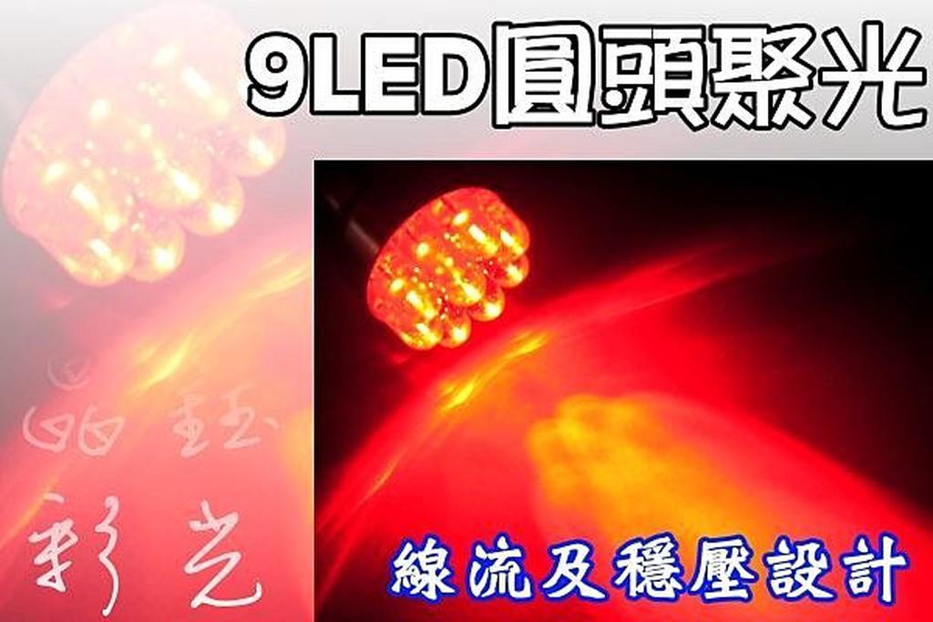 彩光LED燈泡---1156 G18.5 型 9LED馬車 野狼 KTR GTR 機車方向燈..汽車倒車燈 霧燈