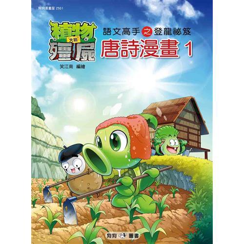 植物大戰殭屍:唐詩漫畫(1)[88折]11100819615