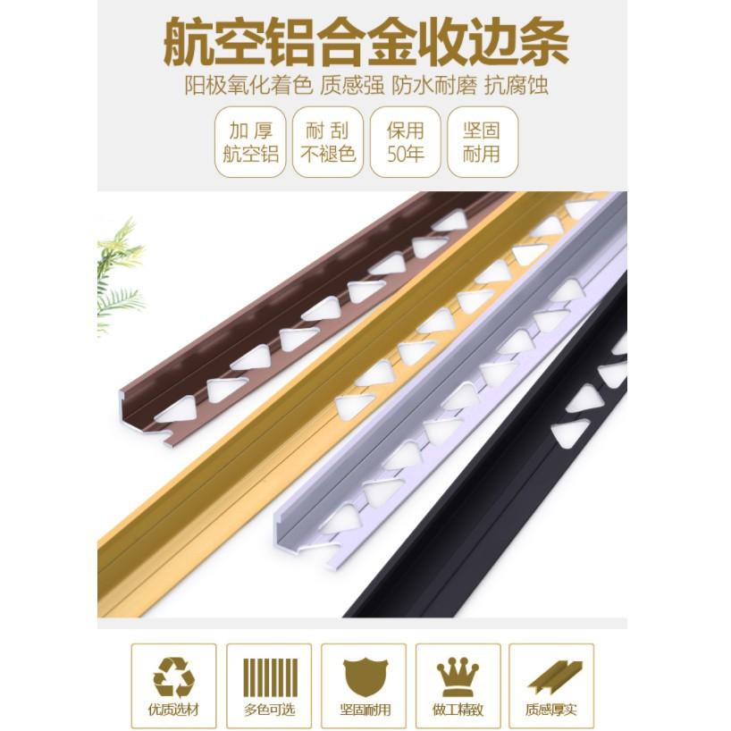 精品 鋁合金壓條收邊條l型木地板包邊收口條瓷磚直角封邊金屬壓條