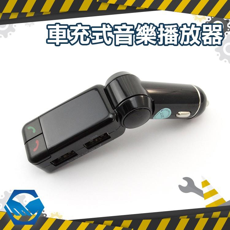 USB充電器 免持接聽 手機藍芽 車充式音樂播放