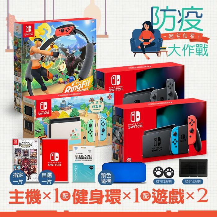 【NS】Nintendo Switch主機健身環豪華組合(電力加強版台灣公司貨)