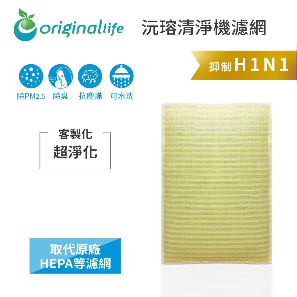 客製化-富及第除濕機 fdh-2431y的濾網 超淨化型
