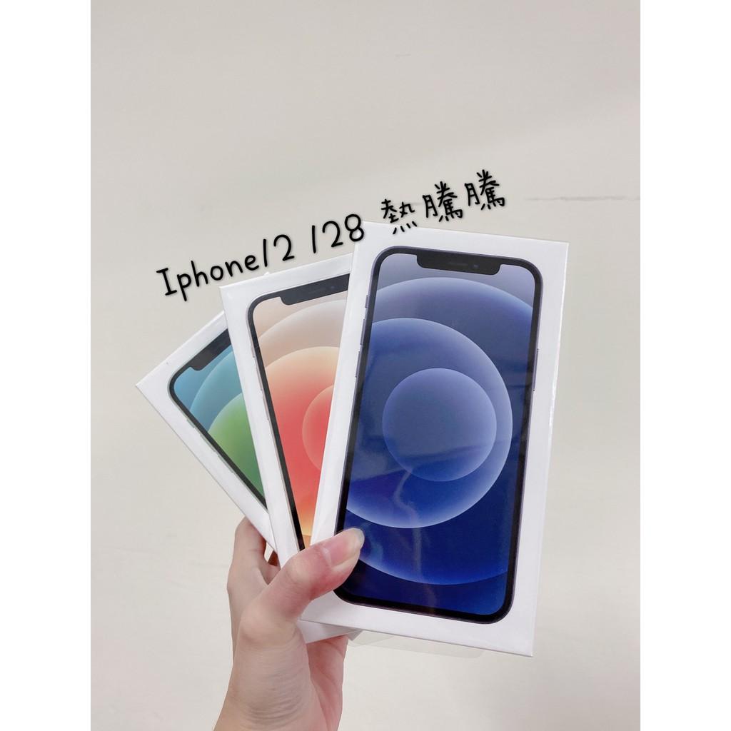 【台灣公司貨】i12 iPhone 12 64G 128G 256G 6.1吋 Apple 手機 可免卡分期 台北買手機