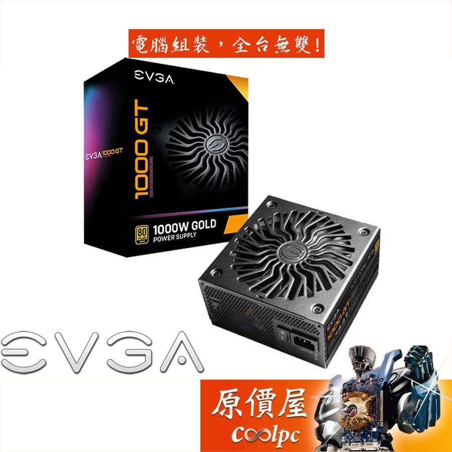 EVGA艾維克 1000W GT 雙8/金牌/全模組/全日系/電源供應器/原價屋