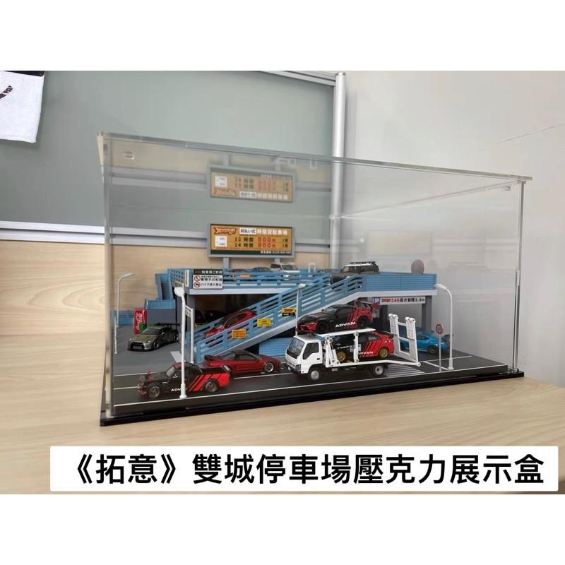 1:64拓意雙層停車場 專用壓克力展示盒 ⚠️購買前請先詳閱商品詳情