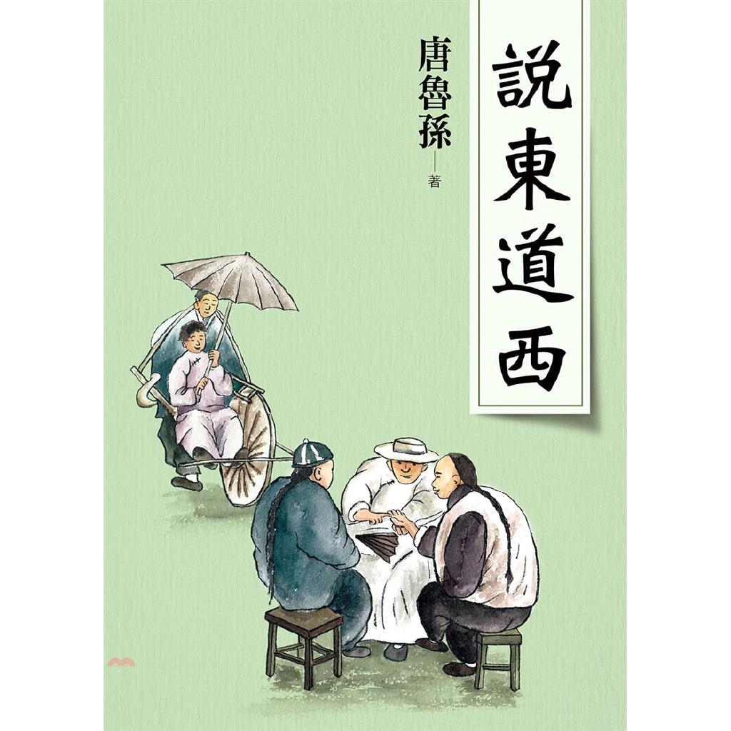 《大地出版社》說東道西[7折]