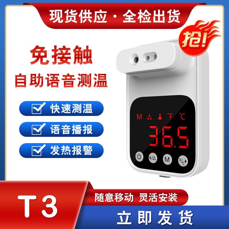 新款懸掛式紅外測溫儀 非接觸體溫計自動體溫檢測器 額溫槍測溫儀