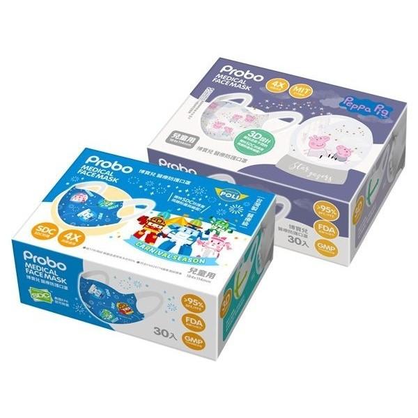 博寶兒 3D立體醫療兒童口罩 醫療防護口罩 30枚入/盒 佩佩豬 波力 幼童口罩 7281 台灣製造