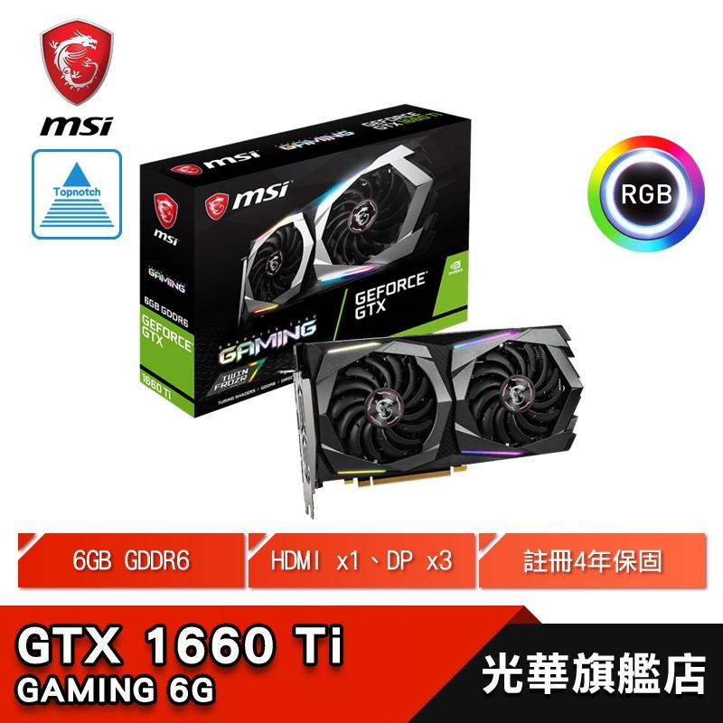 MSI 微星 GTX1660 Ti GAMING 6G【免運公司貨】顯示卡 註冊升級四年保固 GTX 1660
