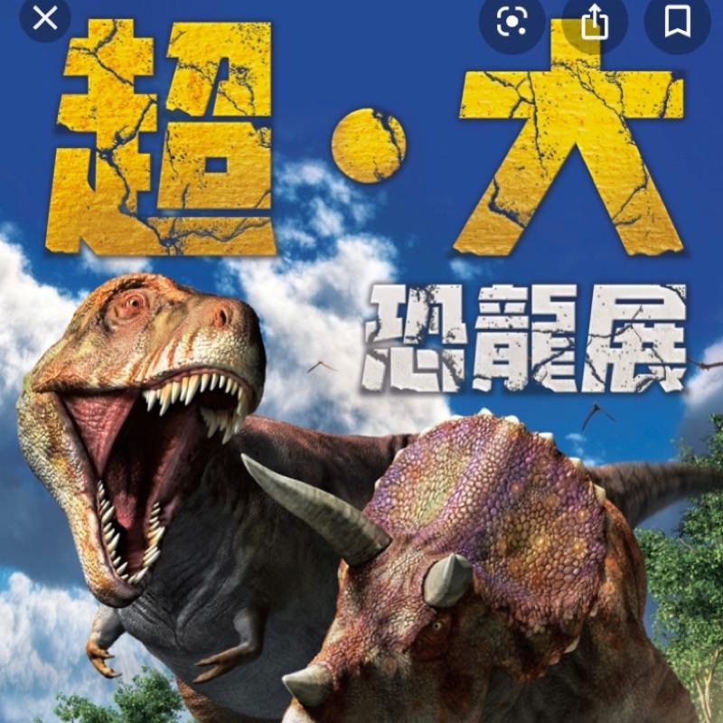 超。大恐龍展 預售門票 (現票兩張)