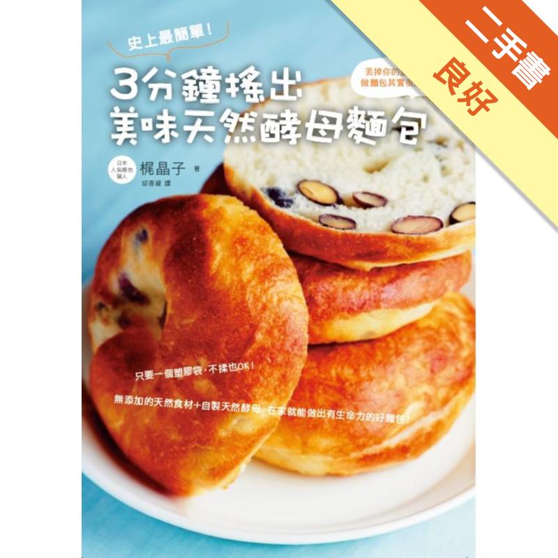 史上最簡單!3分鐘搖出美味天然酵母麵包[二手書_良好]8716