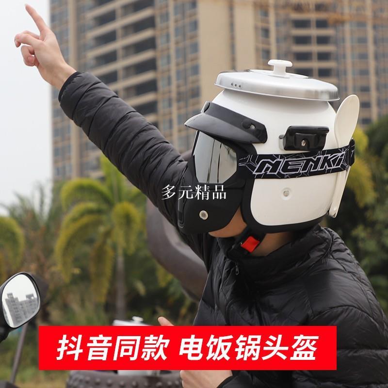 【台灣現貨】網紅電鍋頭盔抖音同款電動摩托車頭盔搞怪另類個性電飯煲安全帽