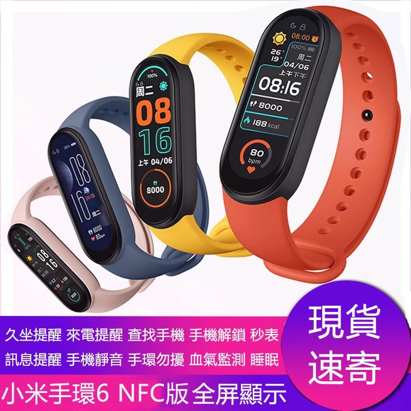 小米手環6 NFC版 智慧手錶 智慧手環 心率監測 睡眠監測 運動監測 血氣監測