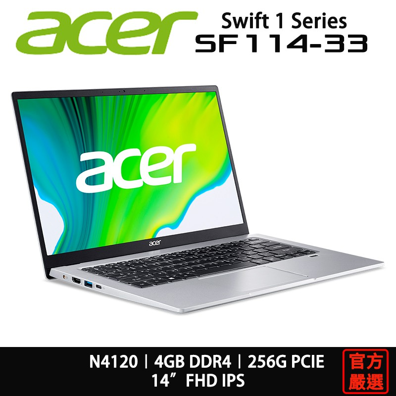 ACER 宏碁 Swift 1 SF114 SF114-33-C5Y6 N4120/4G/256G/14吋/銀 輕薄筆電