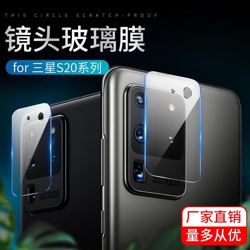 三星Galaxy S20 Ultra 5G玻璃鏡頭貼 鏡頭保護貼 適用三星S20/S21 Ultra/S21 PLUS