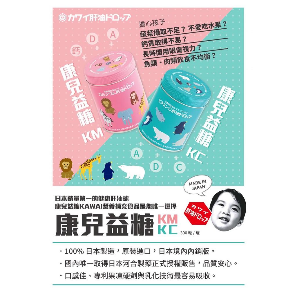 *現貨* 日本「境內限定版」kawai兒童鈣肝油糖 魚肝油糖300粒入 (維他命、維生素)