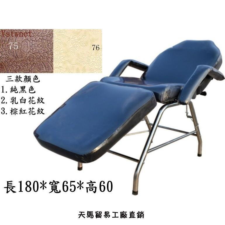 美容床/按摩床/美容按摩設備(二款顏色)【廠家直銷tP-1405】
