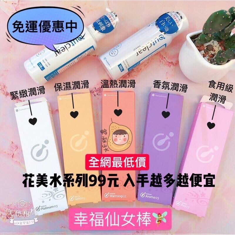 鴨梨山大🍐 免運現貨 真正日本代購 花美水 hanamisui 全系列一盒280元甜甜價 女生的福音 真心好用衛生又方便