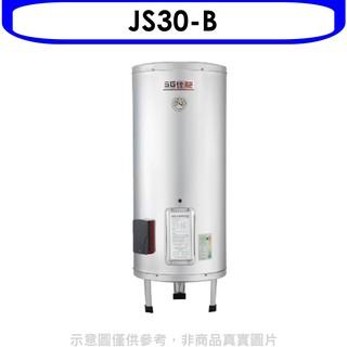 《可議價》(全省安裝) 佳龍【JS30-B】30加侖儲備型電熱水器立地式熱水器 優質家電