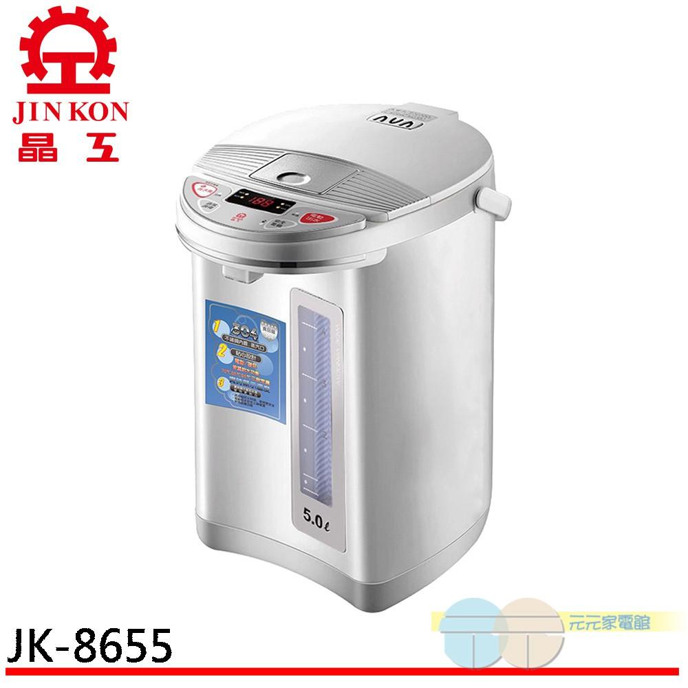 JINKON 晶工牌 5.0L電動熱水瓶 JK-8655