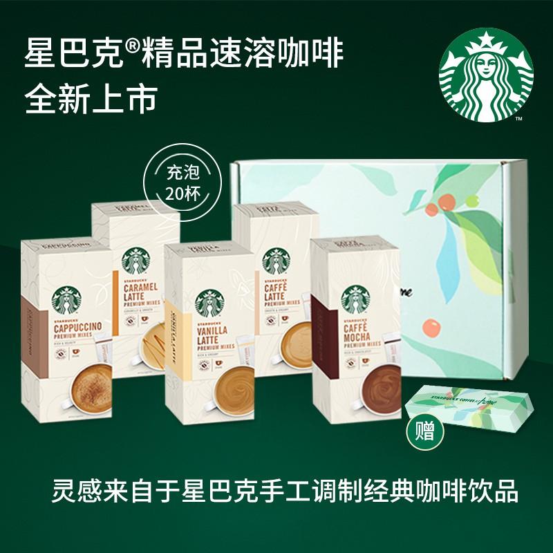 ■✣▣星巴克家享咖啡奶香拿鐵卡布奇諾即溶咖啡4口味5盒禮盒裝