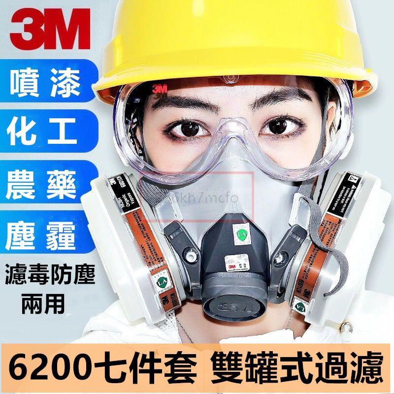 限時下殺 台灣出貨 七件套裝 全新3M面具 6200防塵口罩噴漆 濾毒口罩 甲醛氣體化工煤礦活性炭 面罩 口罩 防毒口罩
