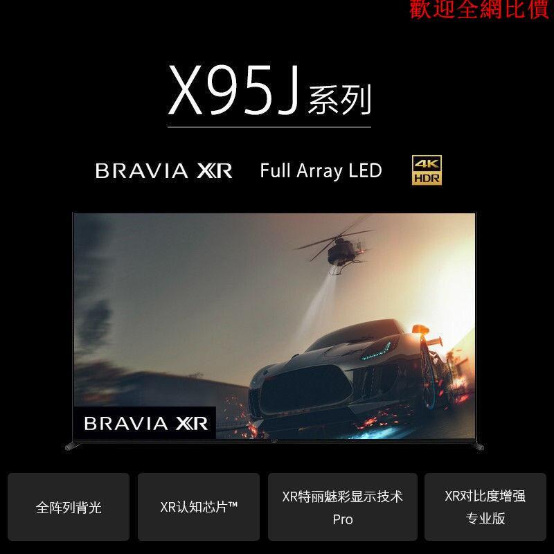 【特惠精選】索尼(SONY)X90J X95J A80J 85J 55/65/75/85英寸4K高清XR液晶電視