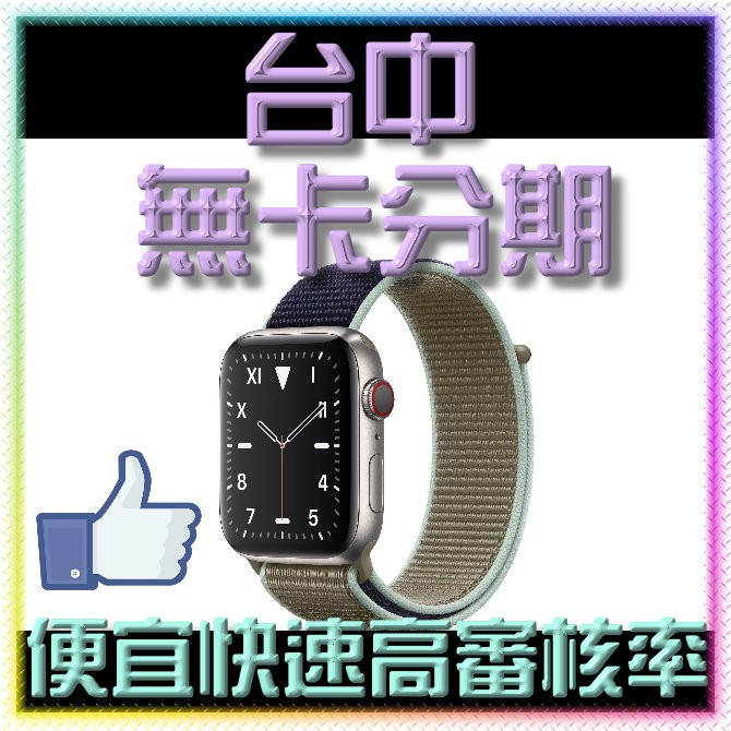 Apple Watch Edition 鈦金屬錶殼;運動型錶環 44公釐 GPS+行動網路 台中無卡分期 免卡分期