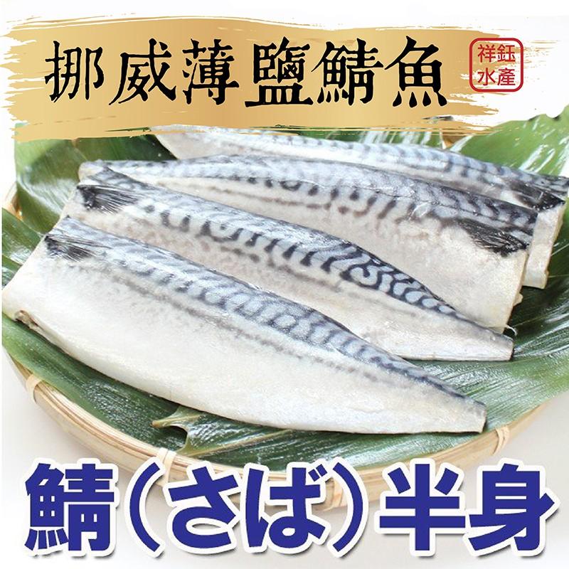 祥鈺水產|挪威薄鹽鯖魚 150克±10%/片