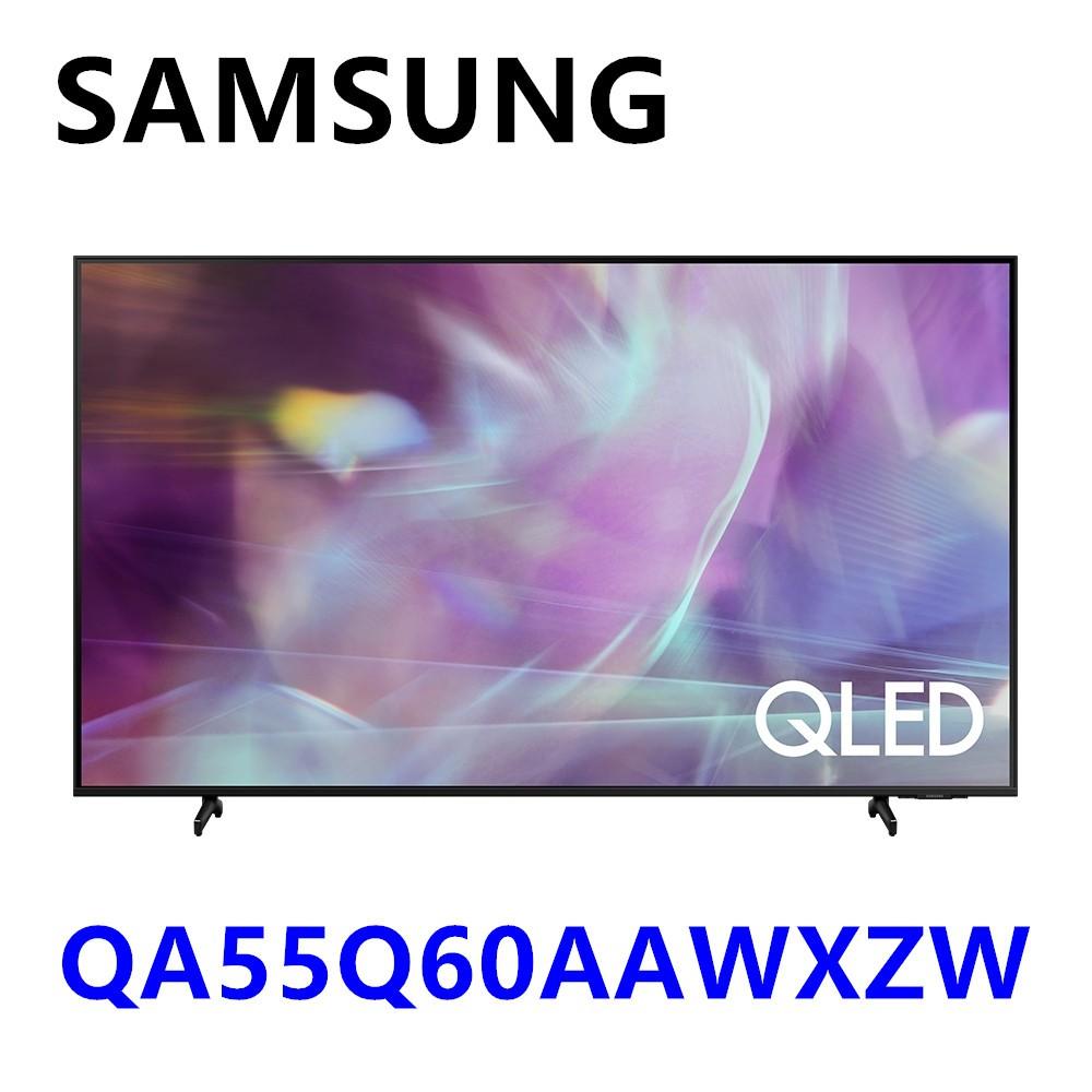 【SAMSUNG 三星】QA55Q60AAWXZW 55Q60A 55吋4K HDR QLED量子聯網液晶電視