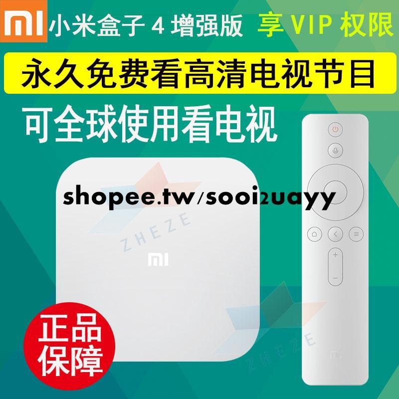 小米盒子4高清電視盒子wifi 家用越獄破解海外版無線網絡機頂盒4c