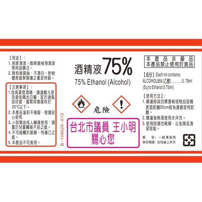廣告 贈品訂做 75% 酒精清潔液 次氯酸水 貼紙 標籤 分裝貼紙  500張即可訂製 快速印刷 議員 民代 里長