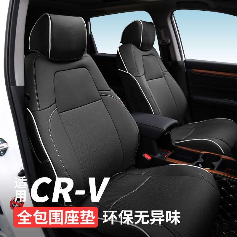 Honda~適用5代5.5代 CRV座墊全包裝飾 17-21款CRV坐墊坐椅套內飾改裝配件用品