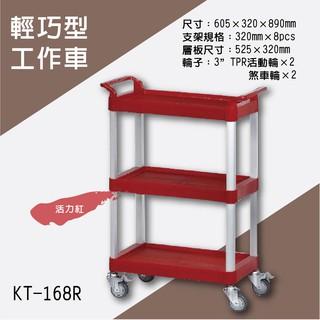 〔KTL〕手推工作車系列KT-168R《輕巧型工作車》紅 工作車 手推車 工具車 餐車  所有工具/ 物品~各就各位!! 臺北市