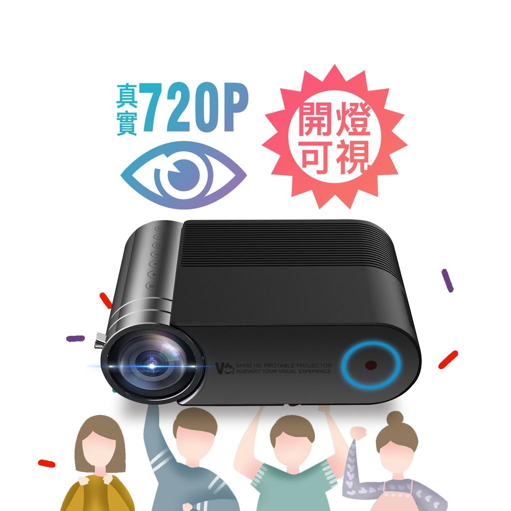 一元加購【台灣認證】VMI微米M400 微型投影機 家用高清投影機 露營投影機 手機 PS4 Switch iPhone