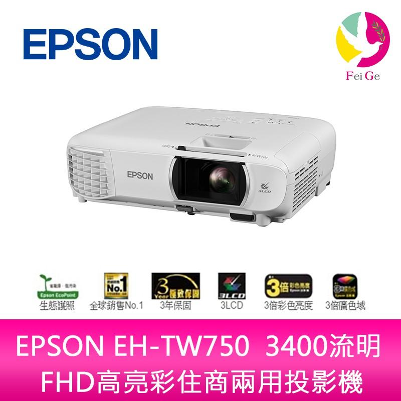 EPSON EH-TW750  3400流明 FHD高亮彩住商兩用投影機 上網登錄享三年保固