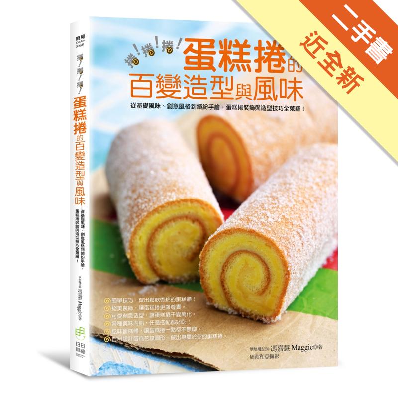 捲!捲!捲!蛋糕捲的百變造型與風味:從基礎風味、創意風格到繽紛手繪,蛋糕捲裝飾與造型技巧全蒐[二手書_近全新]9395