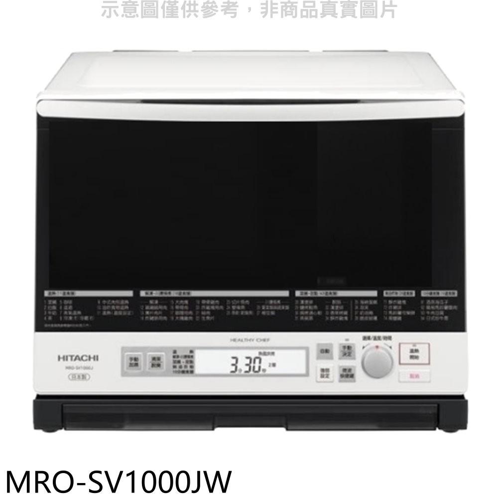 HITACHI日立【MRO-SV1000JW】日本原裝33L過熱水蒸氣烘烤微波爐 分12期0利率