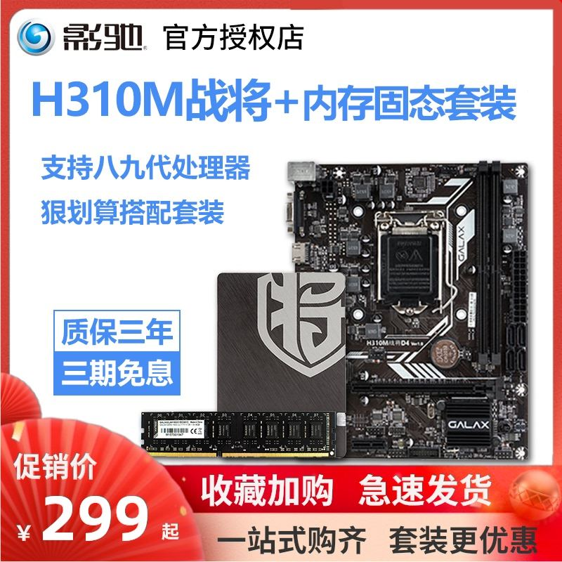 影馳H310M戰將主機板搭Intel英特爾9100F 9400F CPU主機板套裝G5400